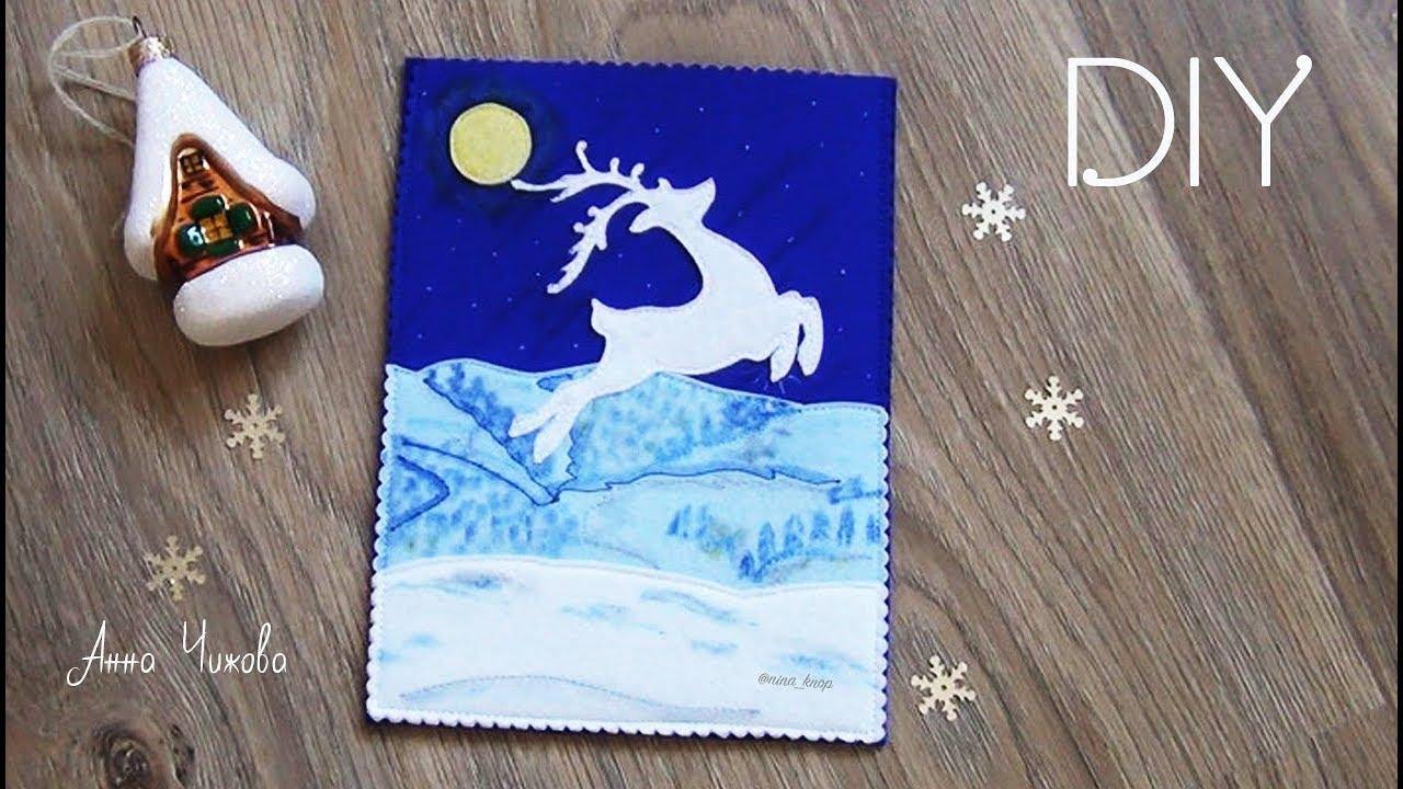 Новогодние открытки из фетра своими руками фото 543