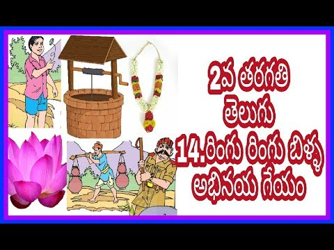 2nd Class Telugu Rhymes Ringu Ringu Billa