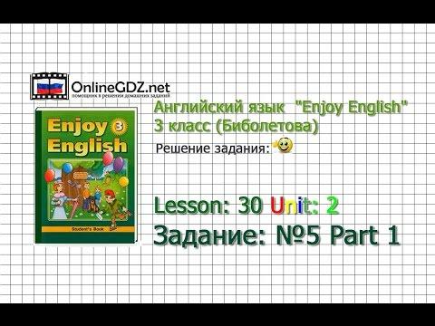 """Unit 2 Lesson 30 Задание №5 Part 1 - Английский язык """"Enjoy English"""" 3 класс (Биболетова)"""