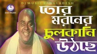 Dipjol Best Dialogue Dj Song | Top 10 Bangla Dialogues | Movie Dialogues | Dj Sayem Remix Video