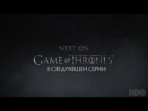 Игра престолов 8 сезон 5 серия на Русском языке (промо)