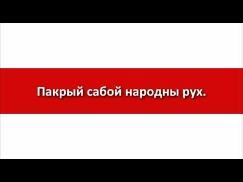 Vajacki marš - the national anthem of Belarusian People's Republic