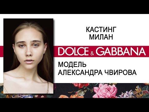 Кастинг Dolce Gabbana в Милане. #MODELING Channel