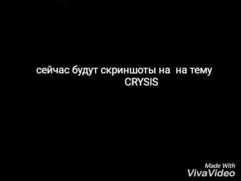 Классные скриншоты CRYSIS