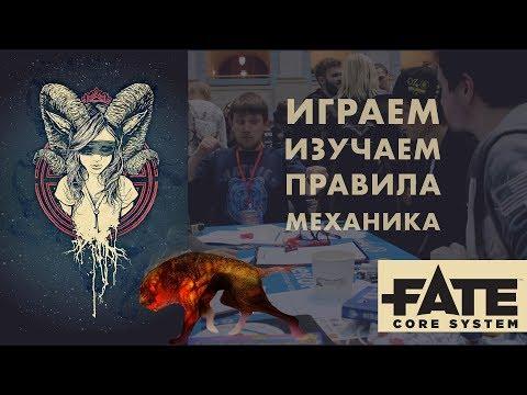 Fate Core System - настольная ролевая игра (НРИ) / Играем с мастером, с нуля создаем персоонажей!