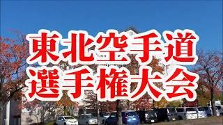 平成30年11月4日福島市国体記念体育館で開催された、第35回オープントー...