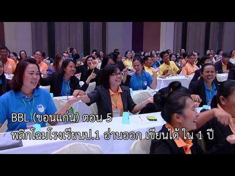 BBL@ขอนแก่น (5) พลิกโฉมโรงเรียน ป.1 อ่านออก เขียนได้ ใน 1 ปี
