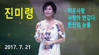 진미령 - 미운사랑 / 사랑아 반갑다 / 한잔의 눈물 (2017 년 7월21일)  (2160p60 4K)