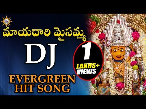 Mayadari Maisamma DJ Evergreen Hit Song || Disco Recording Company