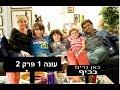 כאן גרים בכיף עונה 1 פרק 2
