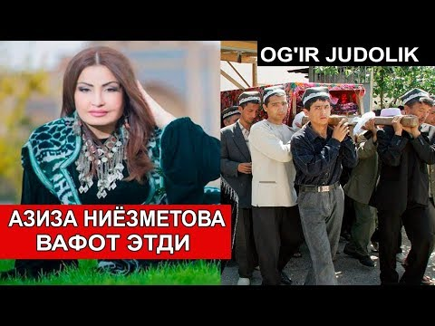 Хонанда Азиза Ниёзметова вафот этди/ Aziza Niyozmetova