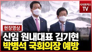 국민의힘 김기현 당대표 권한대행 겸 원내대표, 박병석 …
