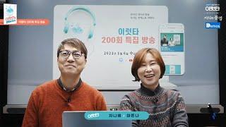 [이럿타 200회 특집 방송] – 포스트 팬데믹 (슈퍼…