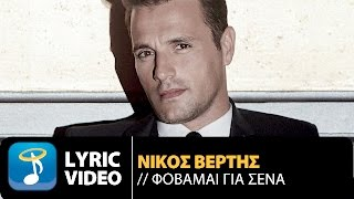nikos vertis fobame gia sena   νίκος βέρτης φοβάμαι για σένα official lyric video