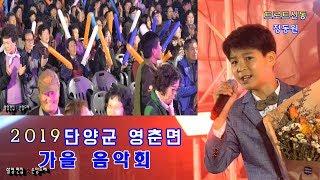 트로트신동★정동원★ 전국노래자랑과 같은열기 단양공연(2…