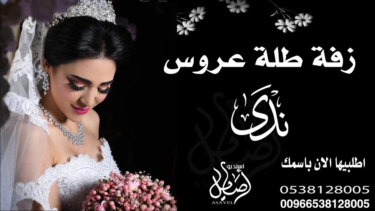 زفة طلة عروس باسم ندى فقط للطلب بدون حقوق Youtube