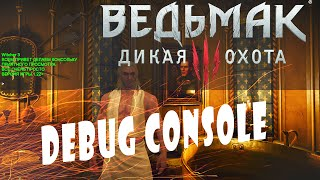 Консоль для Ведьмак 3 (1.22-1.31) / Enabling Debug Console Updated