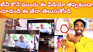 Before buying tv must watch this video📺☝️🔥👍