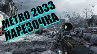 METRO 2033 НАРЕЗОЧКА