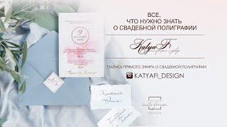 видео Свадебная полиграфия (на свадьбу) купить в интернет магазине Свадебка