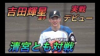 吉田輝星選手実戦デビュー! 太田選手にホームランを浴びるが、最後は三...