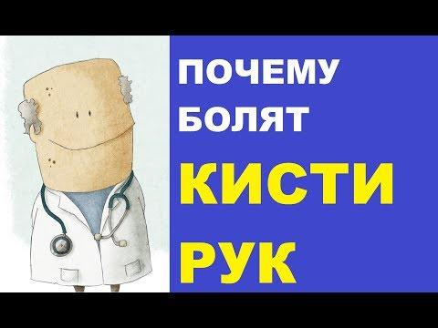Болит кисть к какому врачу идти