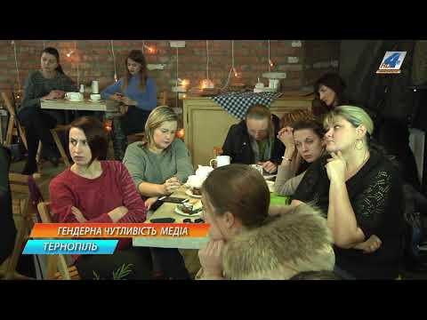 TV-4: У Тернопільських ЗМІ жінок-експертів та героїнь утричі менше, аніж чоловіків