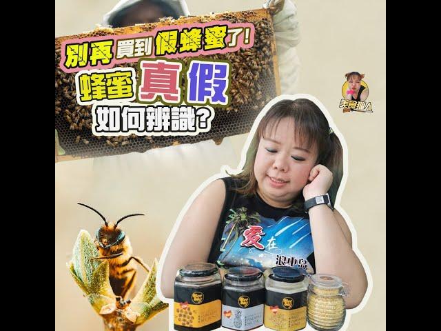 苗苗美食獵人,教你分辨真假蜂蜜,喝出健康人生!