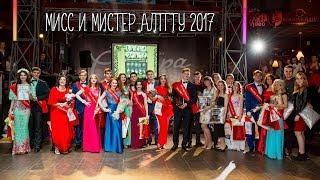 Мисс и Мистер АлтГТУ 2017
