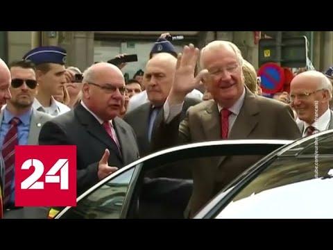 Бывший король Бельгии признал внебрачную дочь - Россия 24