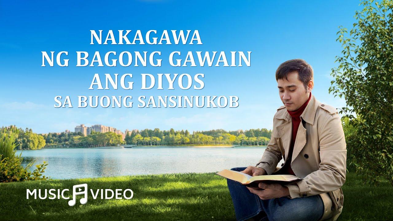 Tagalog Christian Music Video | Nakagawa ng Bagong Gawain ang Diyos sa Buong Sansinukob