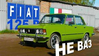 не ВАЗ ИТАЛЬЯНСКИЙ / Fiat 125p / Иван Зенкевич