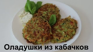 Оладьи из кабачков / Блюда из кабачков/ Лариса Маковецки