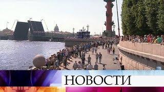 Главный военно-морской парад собрал огромное количество зрителей.