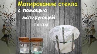 Матирование стекла(, 2012-12-23T11:34:13.000Z)