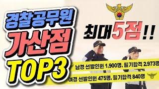 경시생들 사이에서 대세인 경찰공무원 가산점 Top3  …