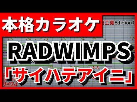 【フル歌詞付カラオケ】サイハテアイニ(RADWIMPS)【野田工房cover】