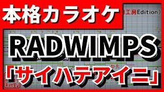 サイハテアイニ(RADWIMPS)のフル歌詞付きカラオケです。 ☆MIDIファイルD...