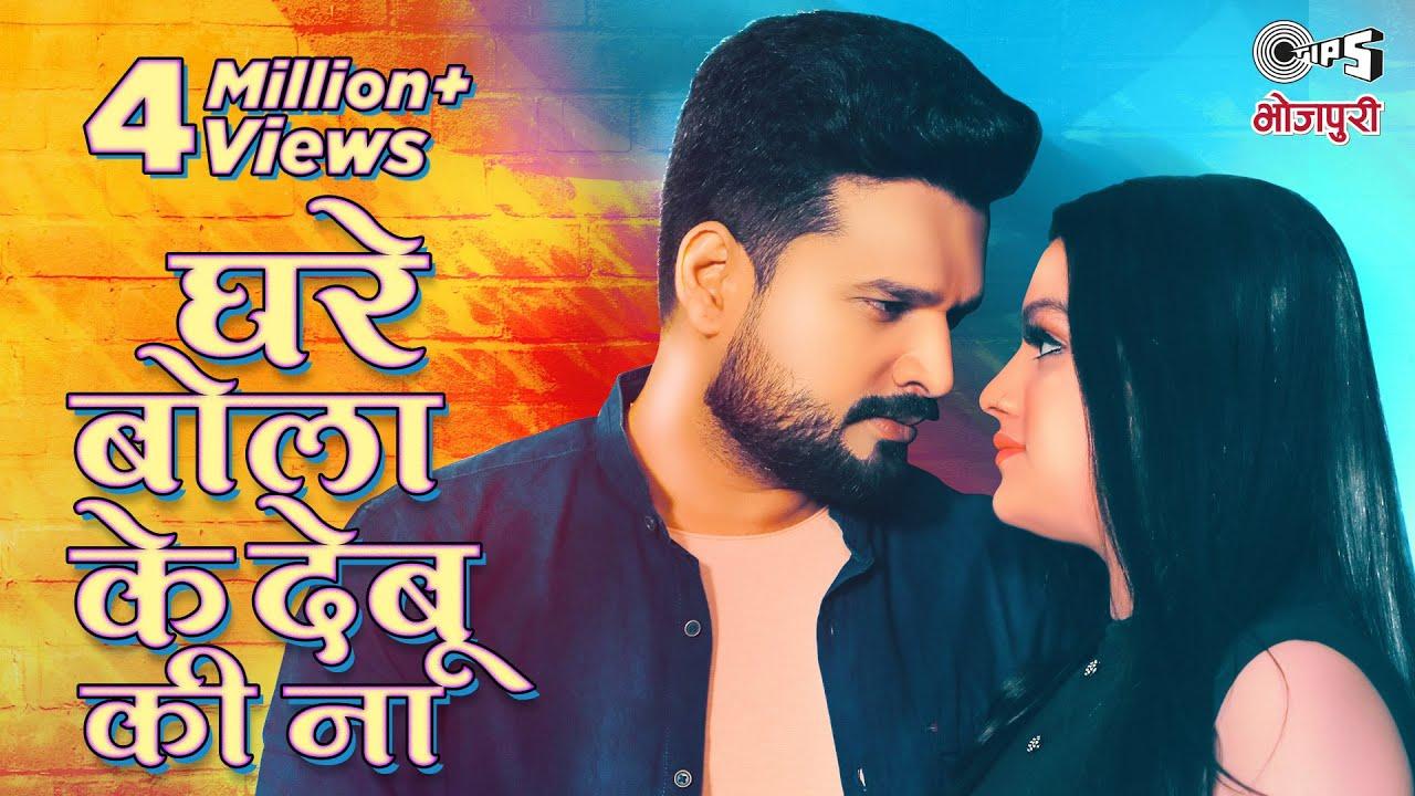 RITESH PANDEY & SHILPI RAJ - Ghare Bulake Debu Ki Na | Ritesh Pandey New Song | Tips Bhojpuri