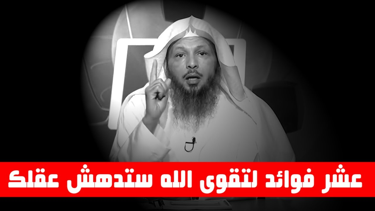 عشر فوائد لتقوى الله ستدهش عقلك ..!! - الشيخ سعد العتيق