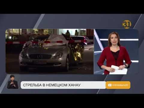 Обнаружено видеопослание вероятного стрелка из Ханау