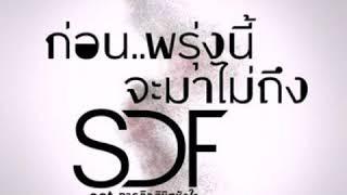 SDF - ก่อน..พรุ่งนี้จะมาไม่ถึง