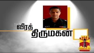 Army Pays Tribute To Major Mukund Varadarajan thumbnail
