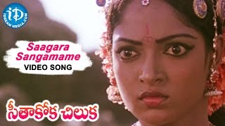 Seethakoka Chiluka Movie - Saagara Sangamame Video Song | Karthik, Aruna | S.P.Balu | Ilaiyaraaja