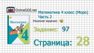 Страница 28 Задание 97 – Математика 4 класс (Моро) Часть 2