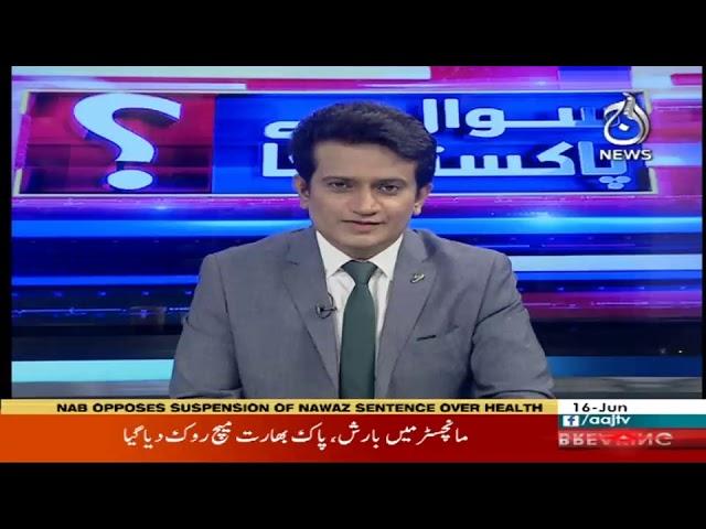 Sawal Hai Pakistan Ka  | 16 June 2019  | Aaj News