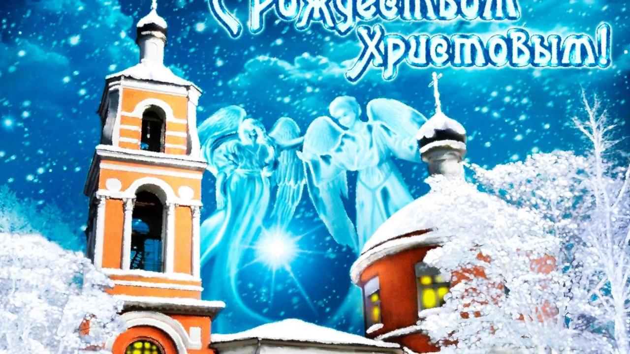 Открытки с рождеством православным христовым