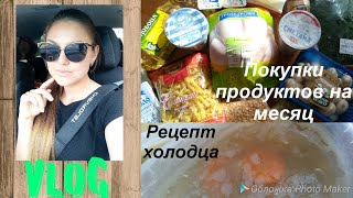 VLOG:Покупка продуктов на месяц.Рецепт холодца.Будни мамы.(6.09.18)