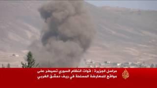 قصف جوي ومدفعي على ريفي دمشق