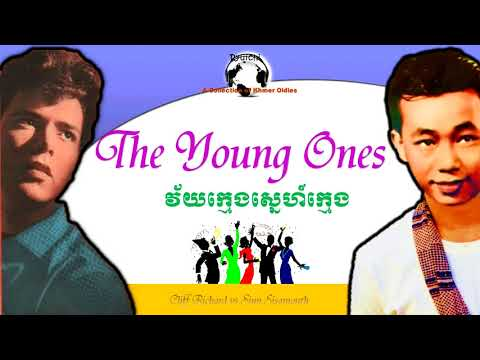 ★ The Young Ones by Cliff Richard and វ័យក្មេងស្នេហ៍ក្មេង by Sinn Sisamouth ♥